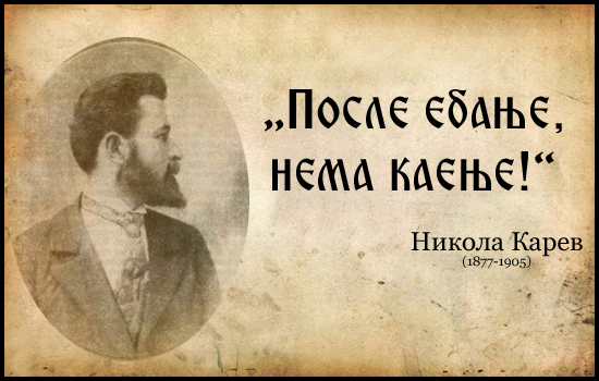 NIKOLA KAREV.png