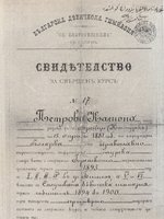 Diploma-from-Bulgarian-women-school-Thessaloniki.jpg