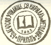 Prilep_Bulgarian_School_Seal_1843.jpg